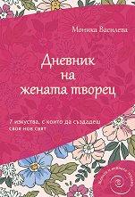 Дневник на жената творец -