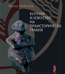 Култура и изкуство на праисторическа Тракия -