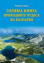 Голяма книга: Природните чудеса на България -