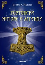 Тевтонски митове и легенди -