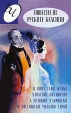 Повести от руските класици -