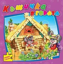 Книжка с пъзели: Къщичка в гората -