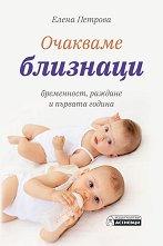 Очакваме близнаци - бременност, раждане и първата година -