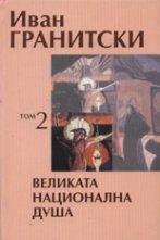 Великата национална душа - том 2 - Иван Гранитски -