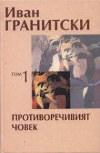 Противоречивият човек - том 1 - Иван Гранитски -