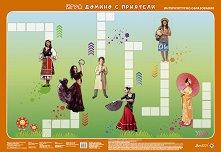"""Светът е на децата: Табло за настолна образователна игра """"Домино с приятели"""" -"""