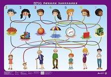 """Светът е на децата: Табло за настолна образователна игра """"Любими занимания"""" -"""