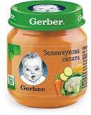Nestle Gerber - Пюре от зеленчукова салата -