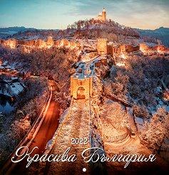Стенен календар - Красива България 2022 -