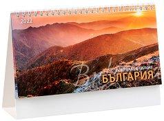 Настолен календар - 12 колоритни пейзажа България 2022 -