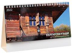 Настолен календар - Автентични български къщи 2022 -