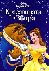 Приказна колекция: Красавицата и Звяра - пъзел