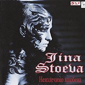 Джина Стоева - Неизлечимо влюбена -