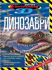 Екстремна мисия 3D: Динозаври - пъзел