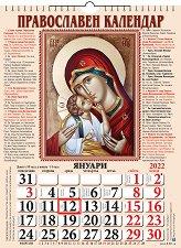 Православен календар 2022 -