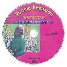 Банани в шарени пижами - Росица Кирилова - албум