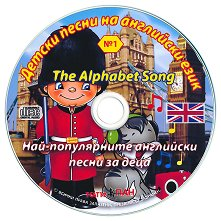 The Alphabet Song - компилация