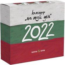 Настолен календар - На този ден 2022 -
