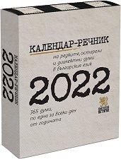 Настолен календар - речник 2022 -