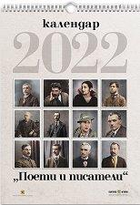 Стенен календар - Поети и писатели 2022 -