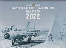 Стенен календар - Българската военна авиация 2022 -