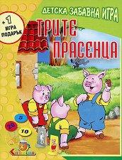 Трите прасенца + 1 игра подарък  - Детска забавна игра -