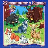 Забавлявам се, играя и накрая всичко зная: Животните в Европа -