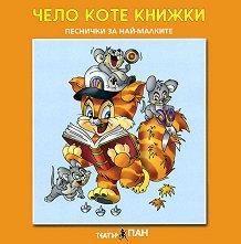Песни и стихчета за най-малките: Чело коте книжки - албум