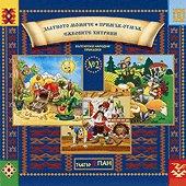 Български народни приказки № 2 - албум