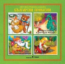 Световна приказна класика: Български приказки - албум