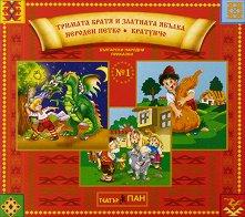 Български народни приказки № 1 - албум