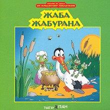 Песнички и стихчета за най-малките: Жаба Жабурана -