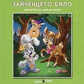 Песни и стихчета за най-малките: Зайченцето бяло - албум