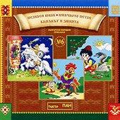 Български народни приказки № 6 - компилация