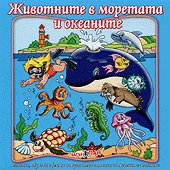 Забавлявам се, играя и накрая всичко зная: Животните в моретата и океаните - албум