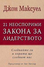 21 Неоспорими закона за лидерството - Джон Максуел -