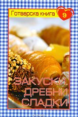 Готварска книга 9: Закуски. Дребни сладки - Мария Атанасова -