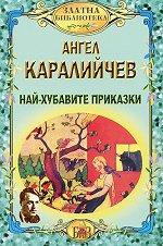 Най-хубавите приказки - Ангел Каралийчев -