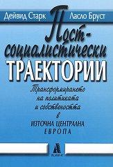 Постсоциалистически траектории - Дейвид Старк, Ласло Бруст -