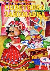Оцветявка занимавка - Мецана - Ваня Чернева -