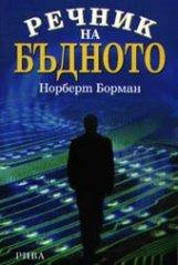 Речник на бъдното - Норберт Борман -