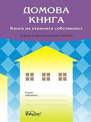 Домова книга. Книга на етажната собственост по Закона за управление на ежажната собственост -
