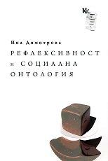 Рефлексивност и социална онтология - Ина Димитрова -