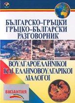 Българско-гръцки и гръцко-български разговорник + CD -