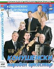 Конушенски народен оркестър - албум