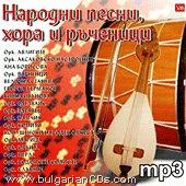 Народни песни, хора и ръченици - mp3 : Първа част - албум