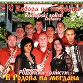В Родопа на мегдана  - Оркестър Родопски солисти -