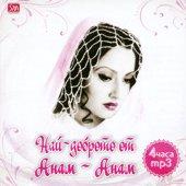 Най-доброто от Анам-Анам - mp3 - албум