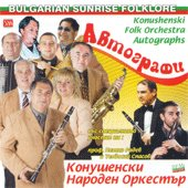 Конушенски народен оркестър  - Автографи - албум