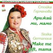 Стойка Германова - Арижай ми, мамо - албум